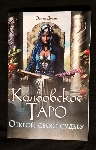 """Книга к колоде """"Колдовское таро"""""""