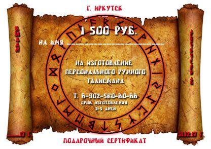 runniy-talisman