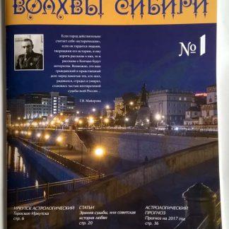 """Журнал """"Волхвы Сибири"""""""