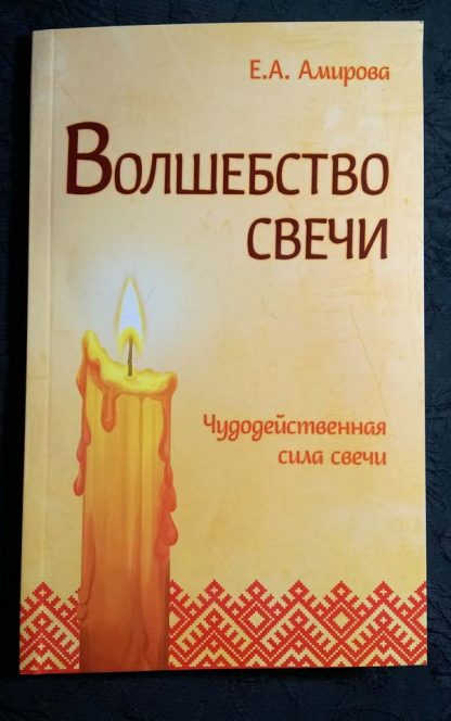 """пособие """"Волшебство свечи"""""""