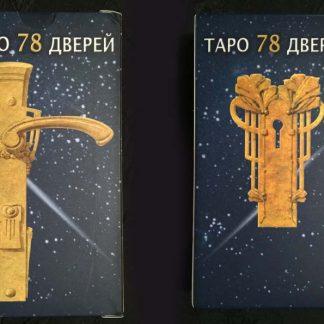 """галерея арканов таро """"78 дверей"""""""