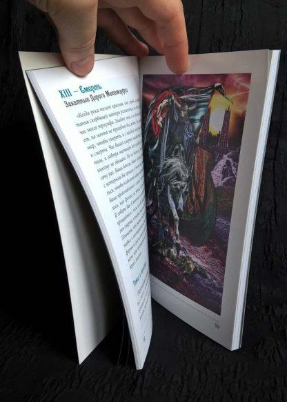 книжечка-описание таро