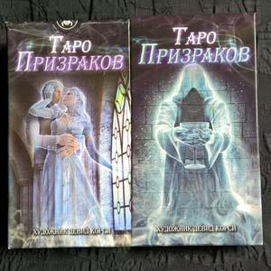 коробка таро Призраков