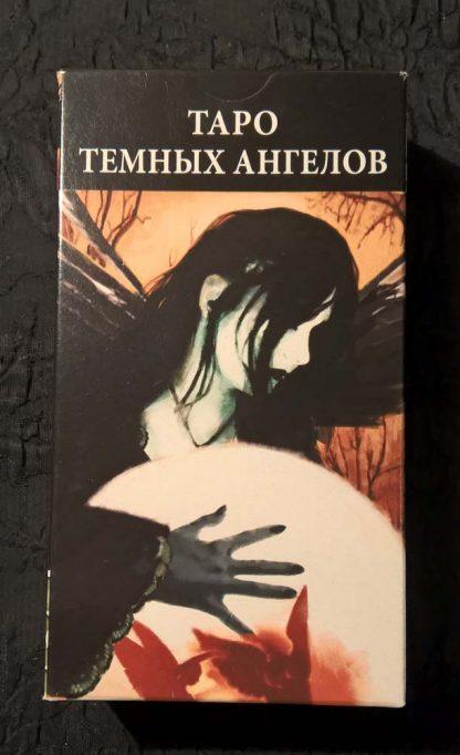 """Обложка коробки """"Темных ангелов"""""""