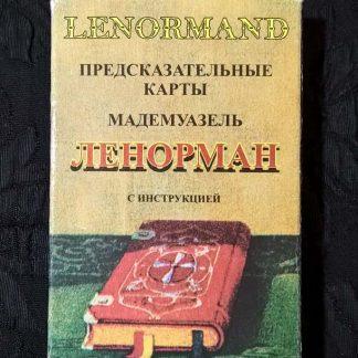 Карты Ленорман