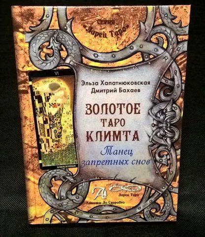 "Книга ""Золотое Таро Климта"""