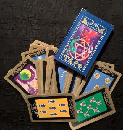 """Таро """"Магические карты для гадания и целительства"""""""