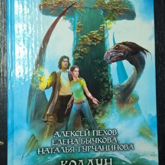 """Книга """"Колдун из клана смерти"""""""