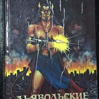 """Книга """"Дьявольские миры"""""""
