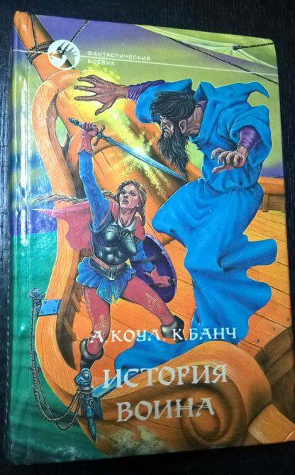 "Книга ""История воина"""