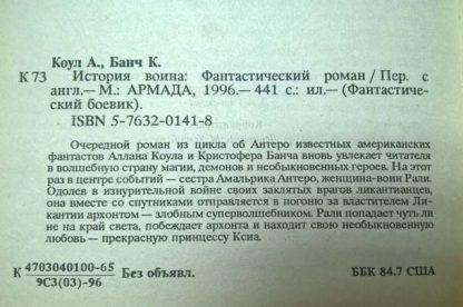 """Аннотация к книге """"История воина"""""""