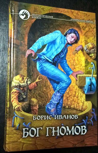 """Книга """"Бог гномов"""""""