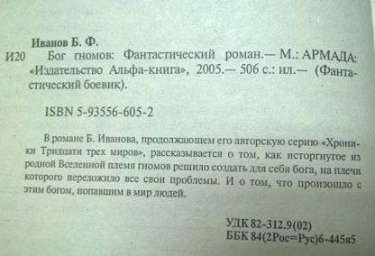 "Аннотация к книге ""Бог гномов"""