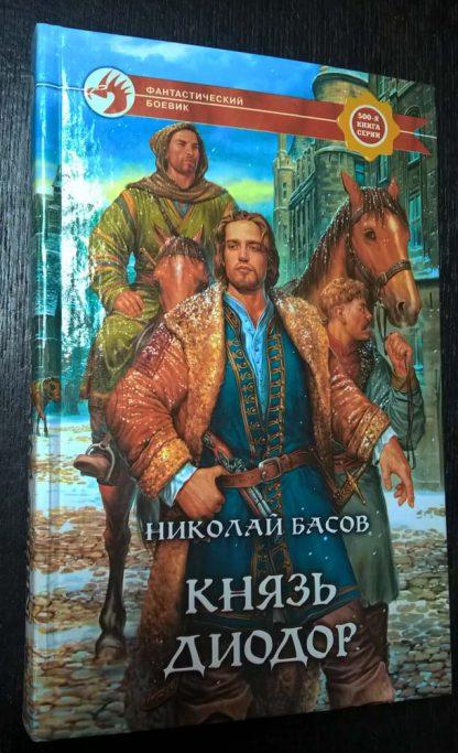 """Книга """"Князь Диодор"""""""