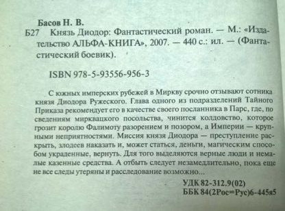 "Аннотация к книге ""Князь Диодор"""