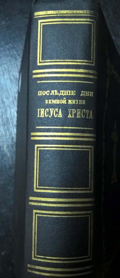 """Переплет книги """"Последние дни земной жизни Иисуса Христа"""""""
