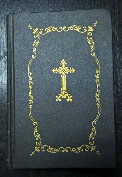 "Книга ""Последние дни земной жизни Иисуса Христа"""