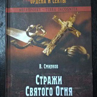 """Книга """"Стражи святого огня"""""""