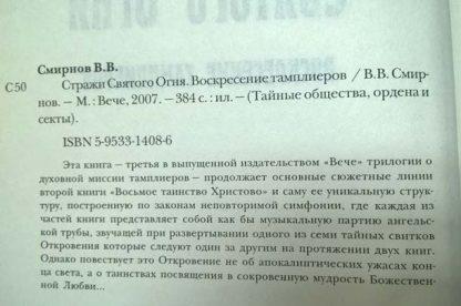 """Аннотация к книге """"Стражи святого огня"""""""