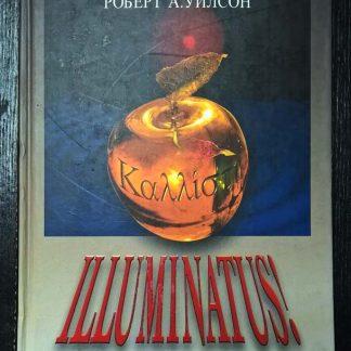 """Книга """"Иллюминатус! Золотое яблоко"""""""