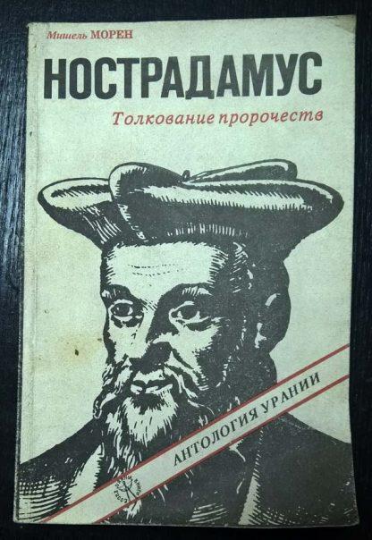 """Книга """"Нострадамус. Толкование пророчеств"""""""