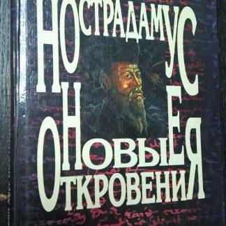 """Книга """"Нострадамус. Новые откровения"""""""