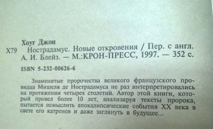 """Аннотация к книге """"Нострадамус. Новые откровения"""""""