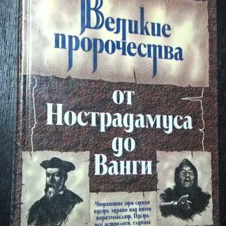 """Книга """"Великие пророчества от Нострадамуса до Ванги"""""""
