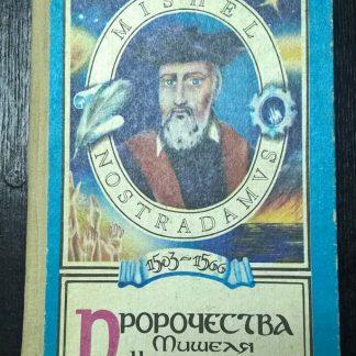 """Книга """"Пророчества Мишеля Нострадамуса"""""""