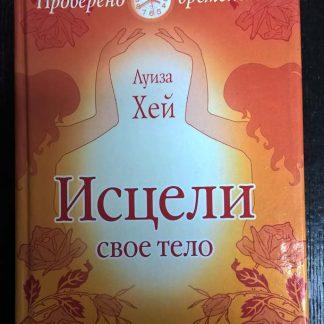 """Книга """"Исцели свое тело"""""""