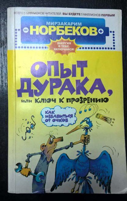 """Книга """"Опыт дурака или путь к прозрению"""""""