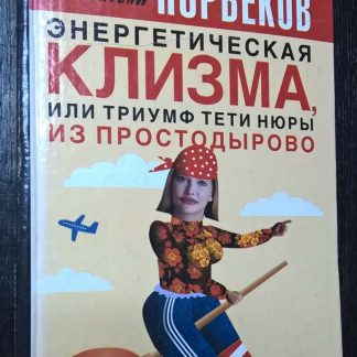 """Книга """"Энергетическая клизма или триумф тети Нюры из Простодырово"""""""