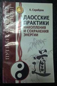 """Книга """"Даосские практики накопления и сохранения энергии"""""""