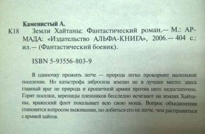 "Аннотация к книге ""Земли Хайтаны"""