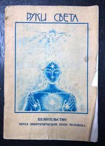 """Книга """"Руки света. Целительство через энергетическое поле человека"""""""