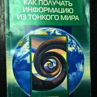"""Книга """"Как получать информацию из тонкого мира"""""""