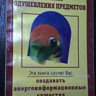 """Книга """"Техника одушевления предметов"""" (Часть 1)"""