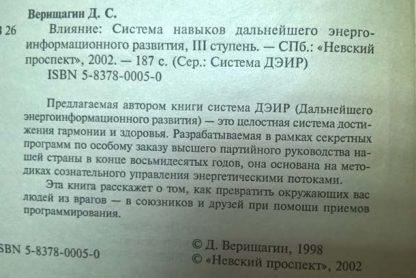 """Аннотация к книге """"Влияние"""""""