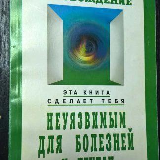 """Книга """"Освобождение"""""""