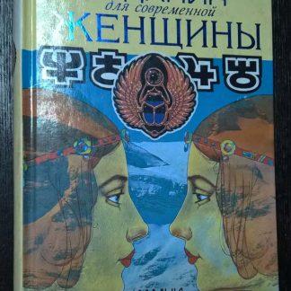 """Книга """"Гадания для современной женщины"""""""