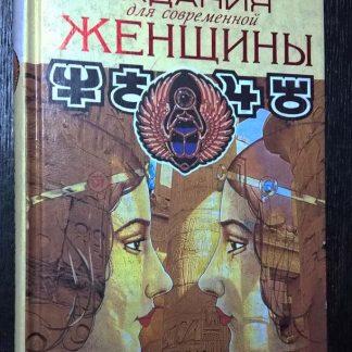 """Книга """"Гадания для современной женщины"""" том 1"""