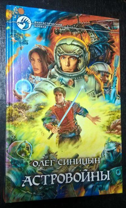 """Книга """"Астровойны"""""""