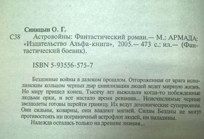 """Аннотация к книге """"Астровойны"""""""