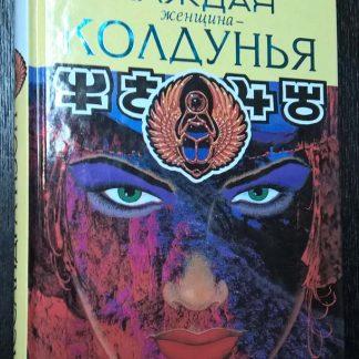 """Книга """"Каждая женщина - колдунья"""""""