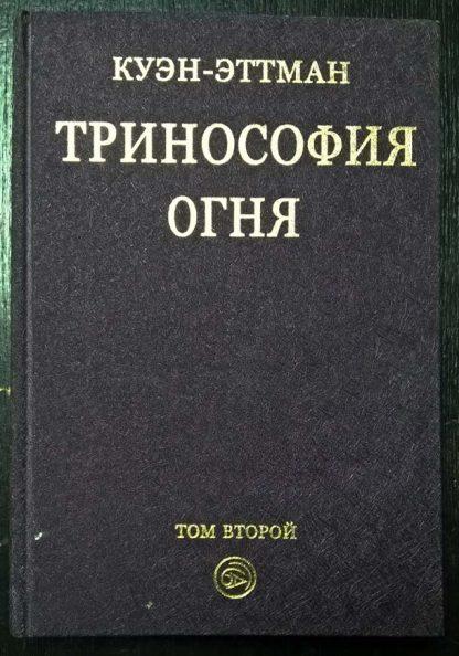 """Книга """"Тринософия огня"""" том 2"""