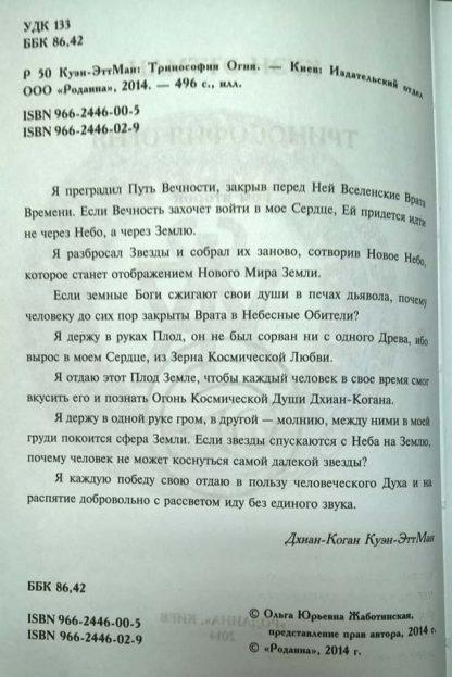 """Аннотация к книге """"Тринософия огня"""""""