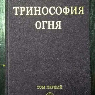 """Книга """"Тринософия огня"""" том 1"""