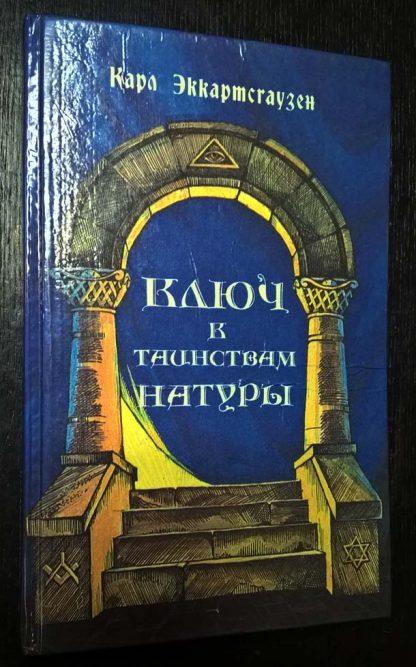 """Книга """"Ключ к таинствам натуры"""""""