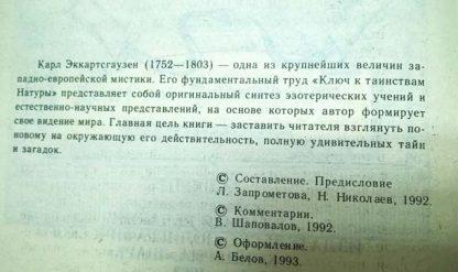 """Аннотация к книге """"Ключ к таинствам натуры"""""""
