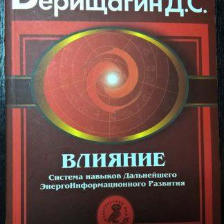 """Книга """"Влияние"""""""